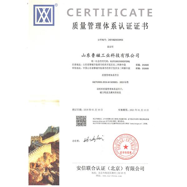 質量管理認證證書